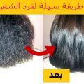 طرق مجربة لفرد الشعر المجعد وتنعيمه