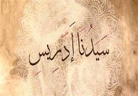 من هم الانبياء الذين رفعهم الله الي تعرف تدخل ولها دعوه