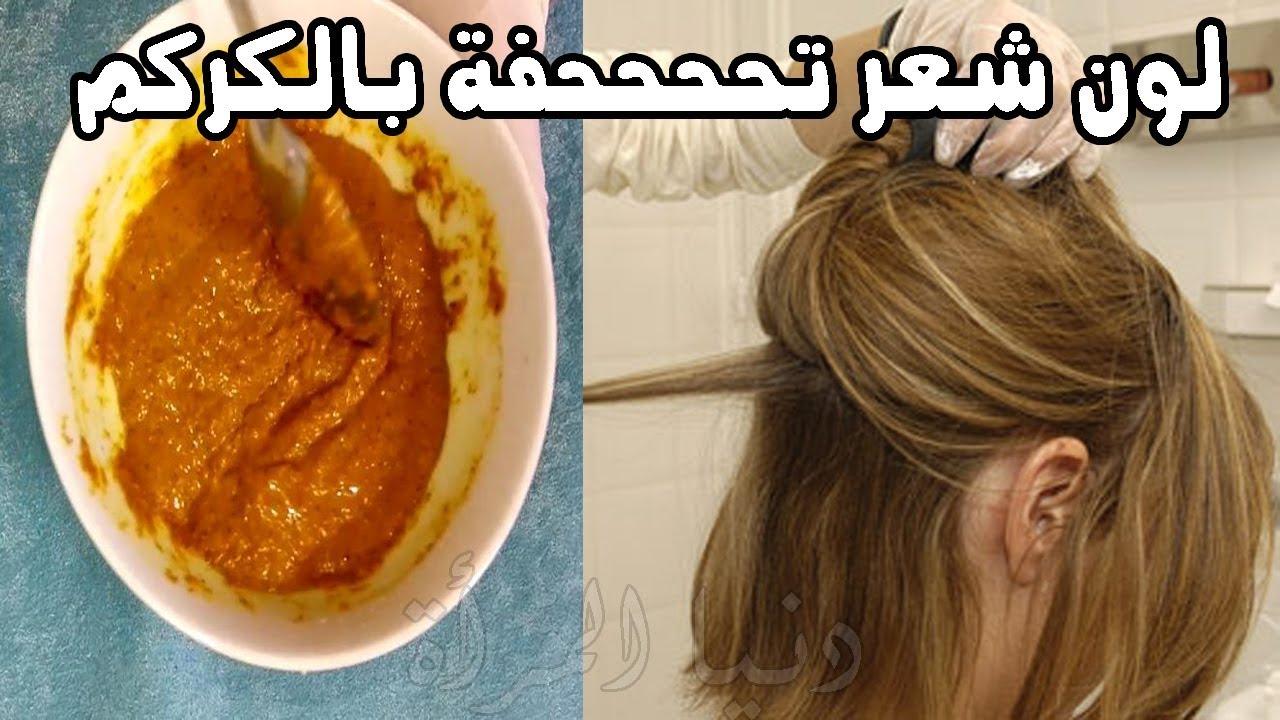 يافتيات من تعرف صبغ الشعر بالبروكسيد و الكركم و النسكافيه
